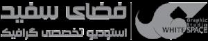fazayesefid-logo400x78