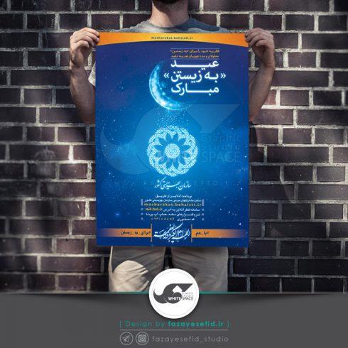 fazayesefid-poster-behzisti1