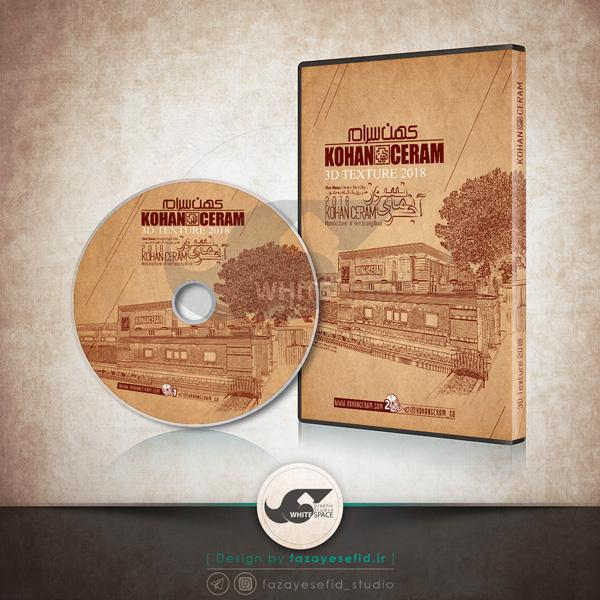 kohanceram-cd-2018