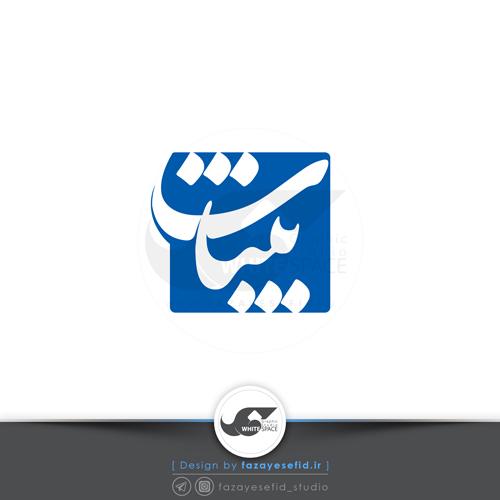 لوگو موسسه فرهنگی بینات