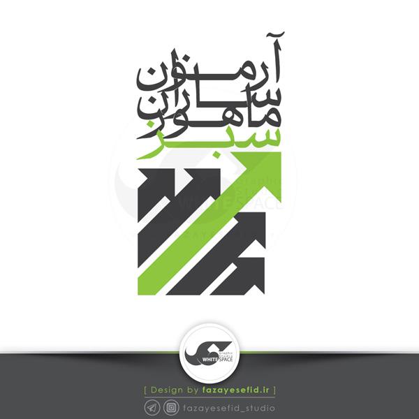 fazayesefid-logo-asms10