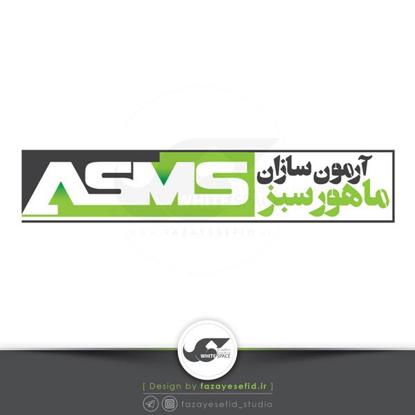 fazayesefid-logo-asms8