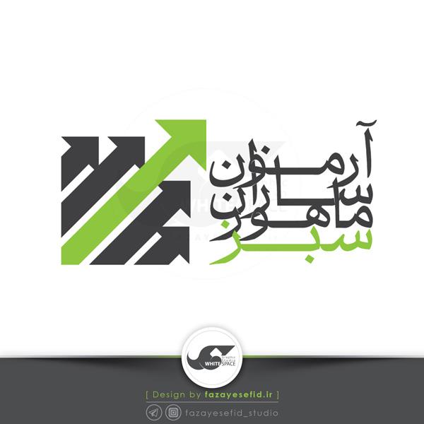 fazayesefid-logo-asms9