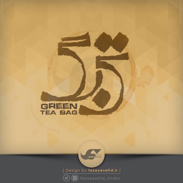 fazayesefid-tea-bag2