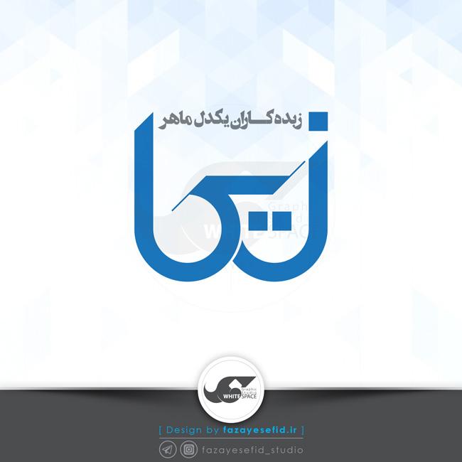 fazayesefid-ZIMA-logo1