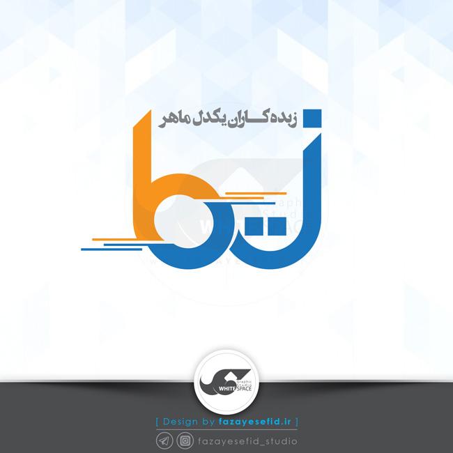 fazayesefid-ZIMA-logo2