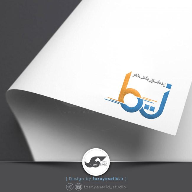 fazayesefid-ZIMA-logo6