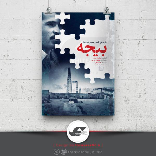 fazayesefid-bije-poster2