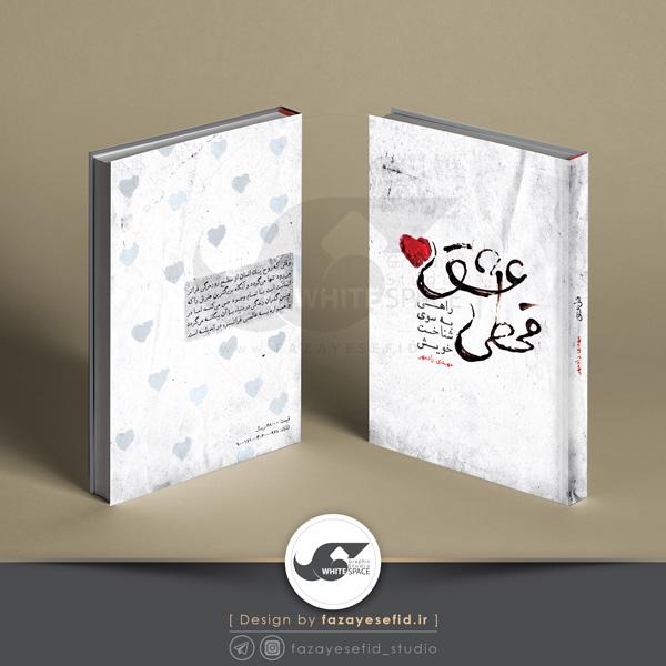 جلد کتاب قحطی عشق - ورژن1