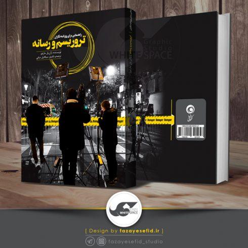 bookcover-terrorism-resaneh