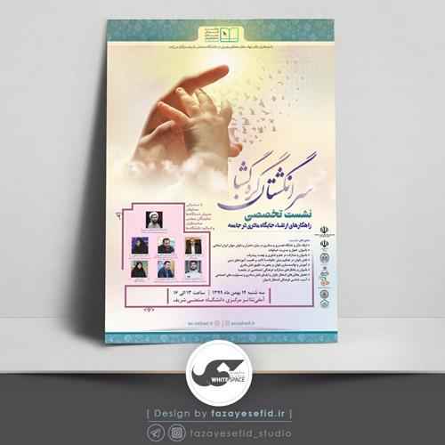 hamayesh-web-poster
