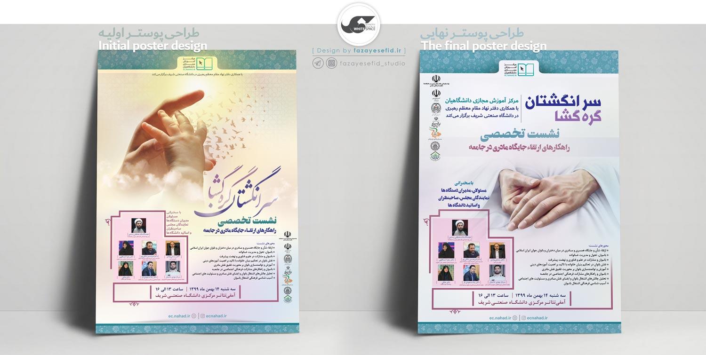 hamayesh-web-posterA-B