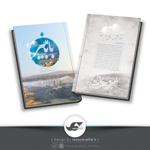 طراحی جلد کتاب بابامنیر