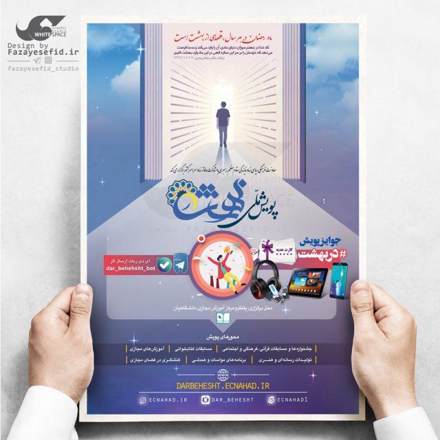 پوستر پویش ملی در بهشت