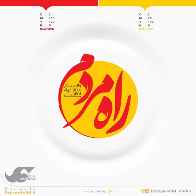 لوگو روزنامه راه مردم